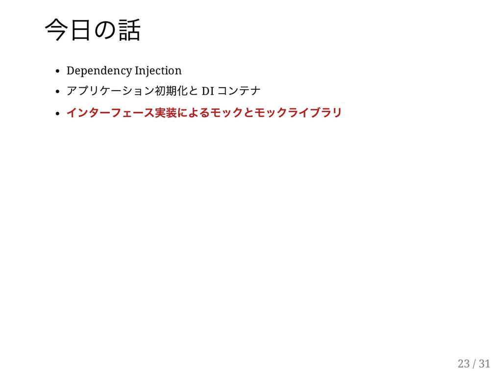 今日の話 Dependency Injection アプリケー ション初期化と DI コンテナ...