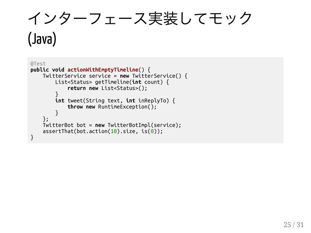 インター フェー ス実装してモック (Java) @ T e s t p u b l i c ...