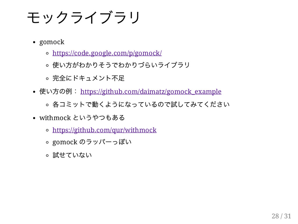 モックライブラリ gomock https://code.google.com/p/gomoc...