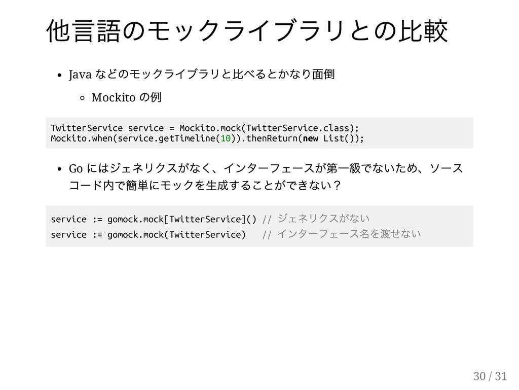 他言語のモックライブラリとの比較 Java などのモックライブラリと比べるとかなり面倒 Moc...