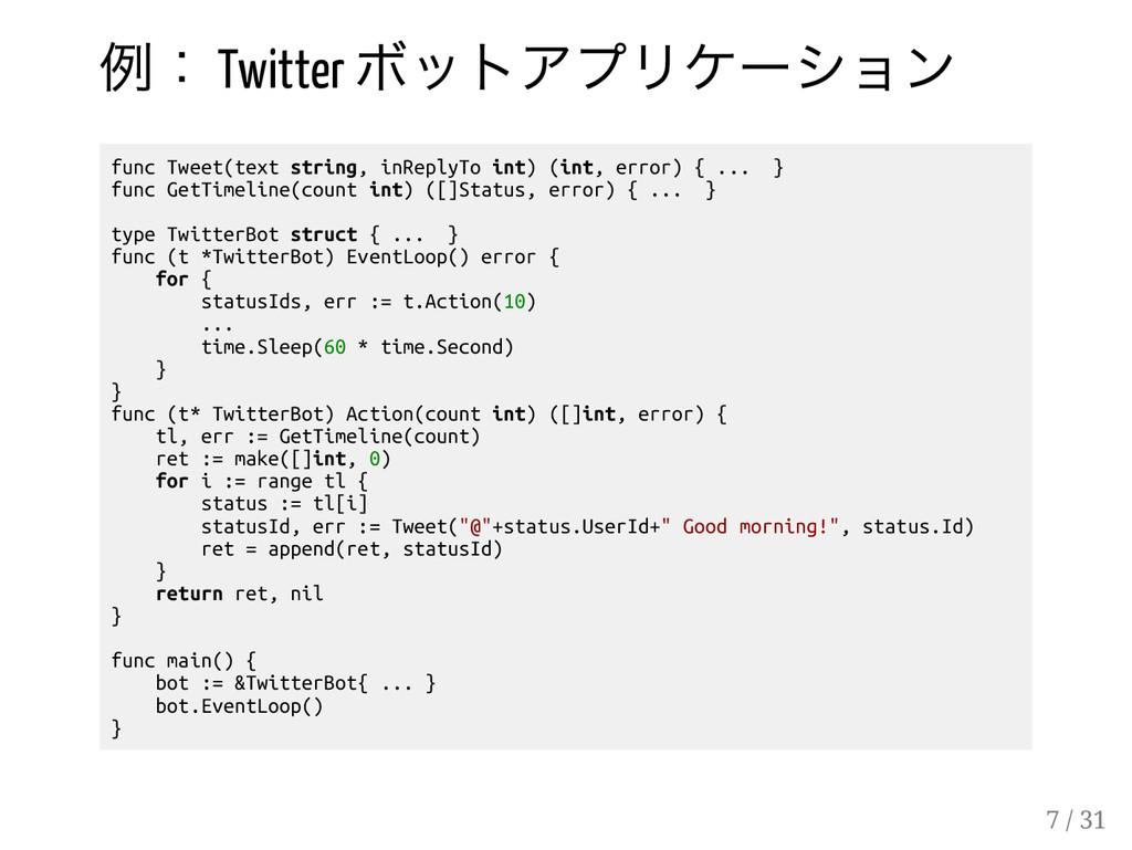 例: Twitter ボットアプリケー ション f u n c T w e e t ( t e...