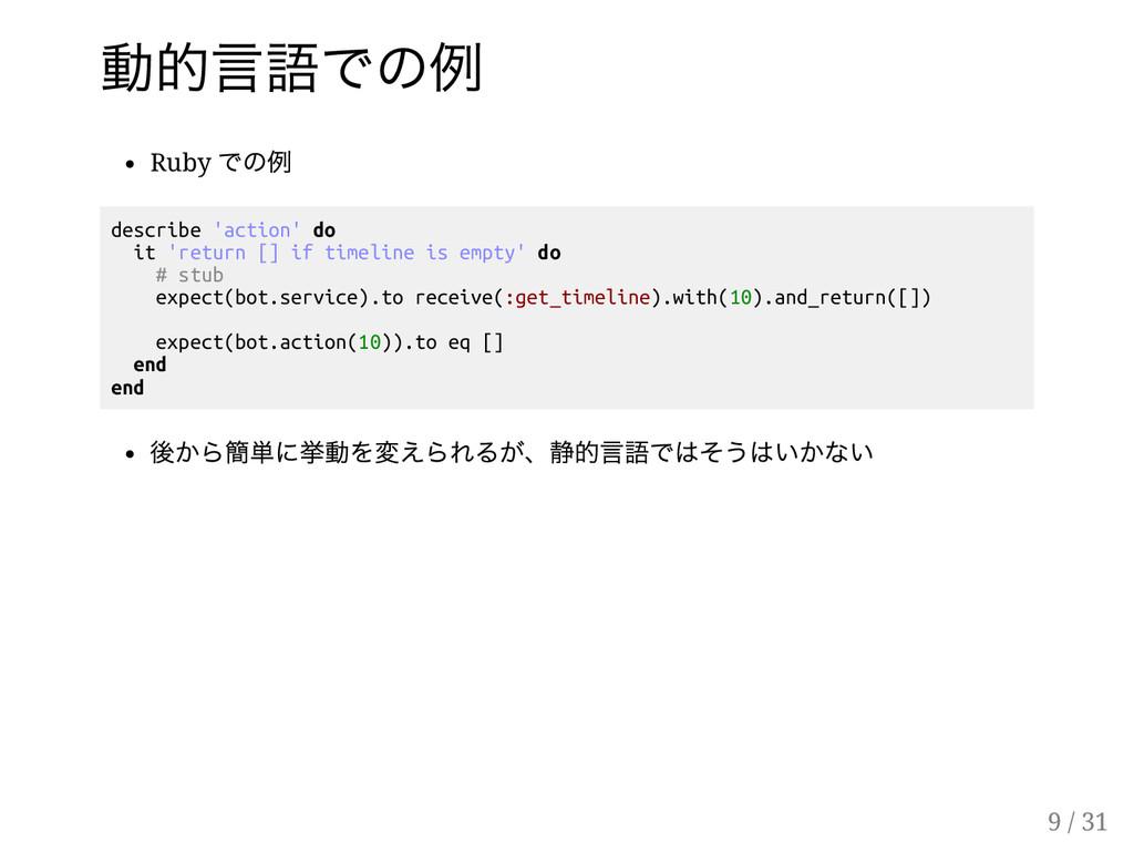 動的言語での例 Ruby での例 d e s c r i b e ' a c t i o n ...