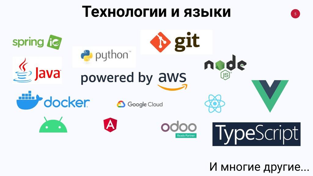 5 Технологии и языки И многие другие...