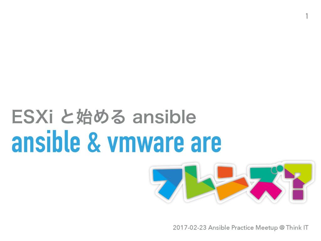 &49JͱΊΔBOTJCMF ansible & vmware are 1 2017-0...
