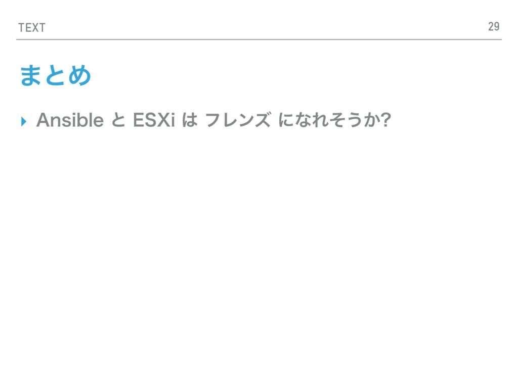 """TEXT ·ͱΊ ▸ """"OTJCMFͱ&49JϑϨϯζʹͳΕͦ͏͔ 29"""