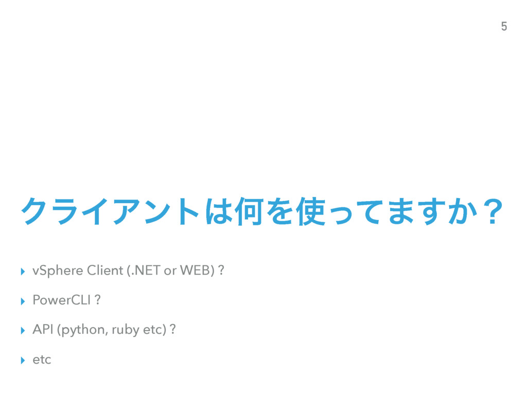 ΫϥΠΞϯτԿΛͬͯ·͔͢ʁ ▸ vSphere Client (.NET or WEB)...