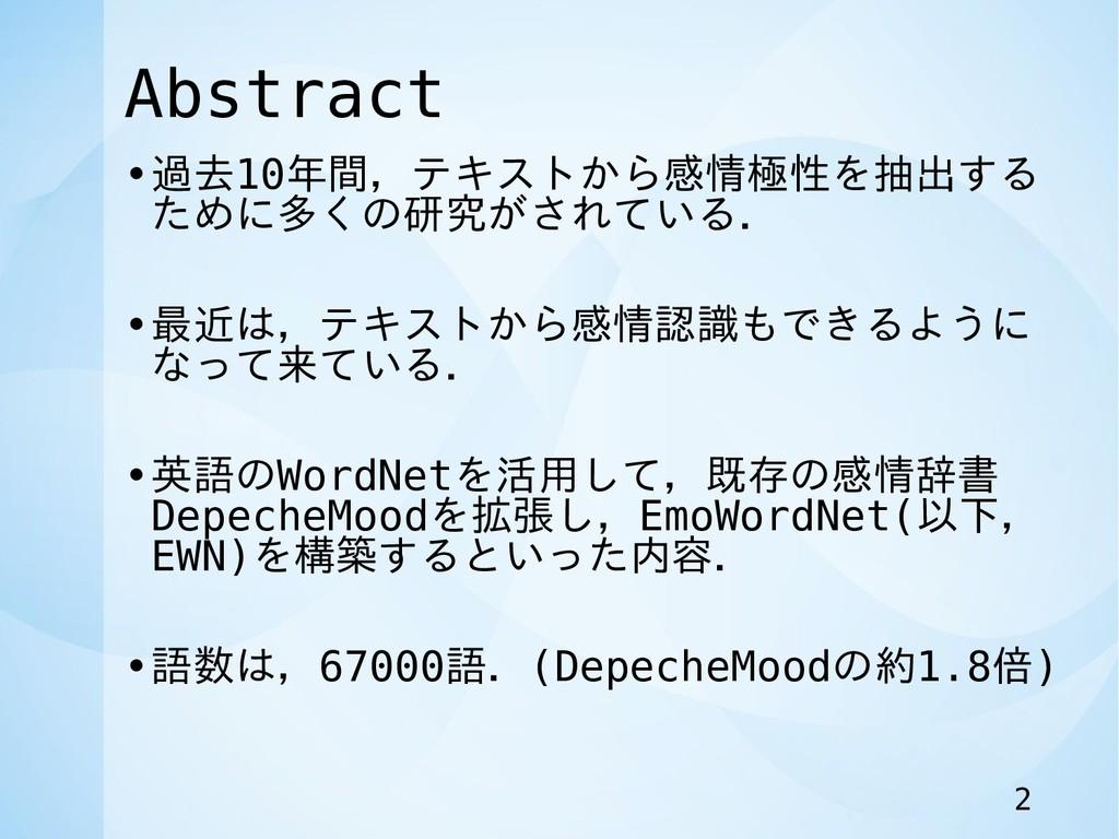 Abstract •過去10年間,テキストから感情極性を抽出する ために多くの研究がされている...