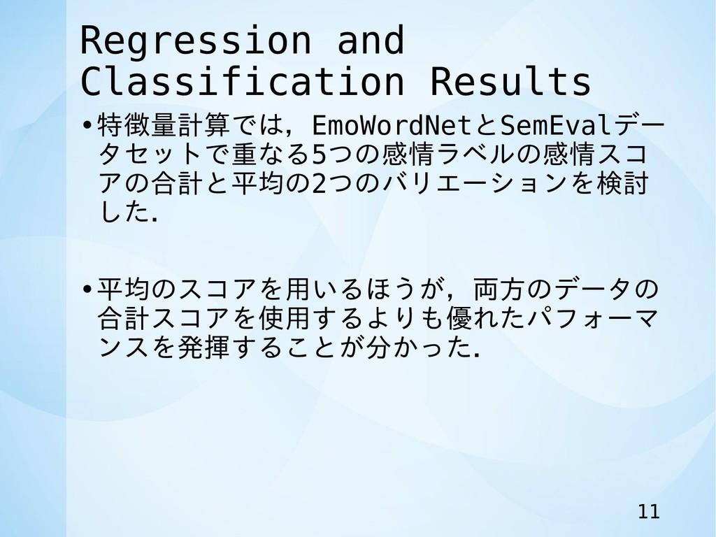 Regression and Classification Results •特徴量計算では,...