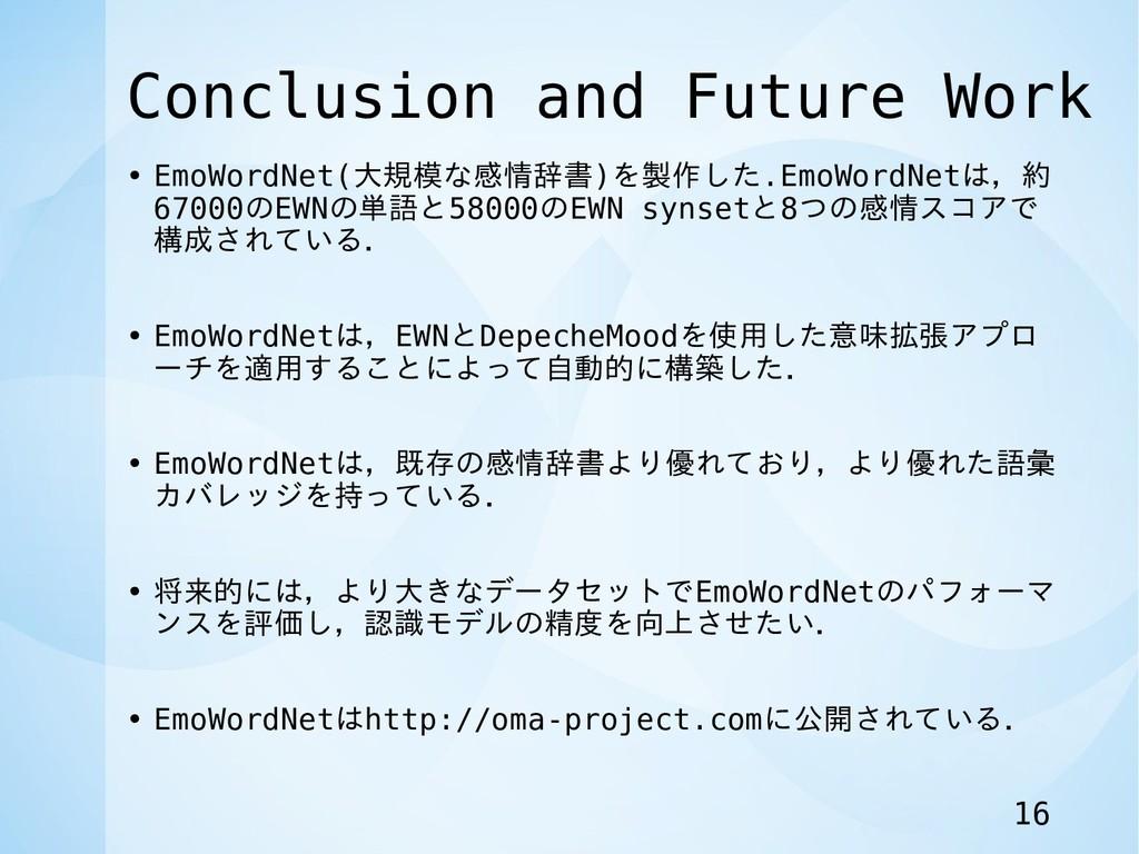 Conclusion and Future Work • EmoWordNet(大規模な感情辞...