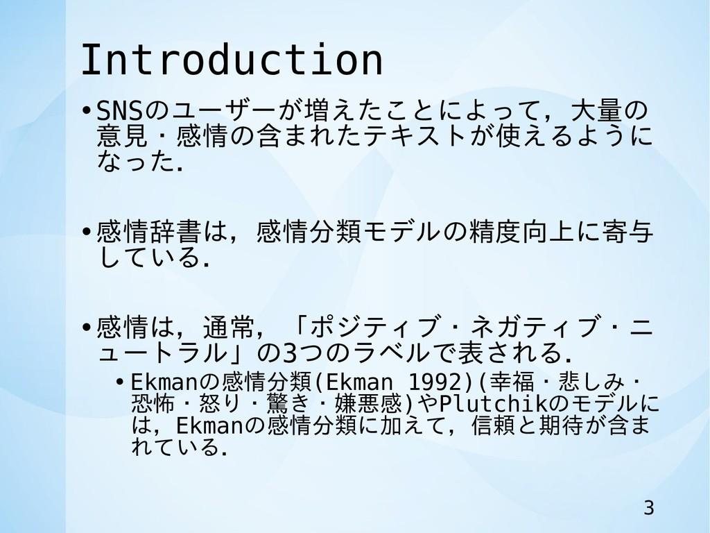 Introduction •SNSのユーザーが増えたことによって,大量の 意見・感情の含まれた...