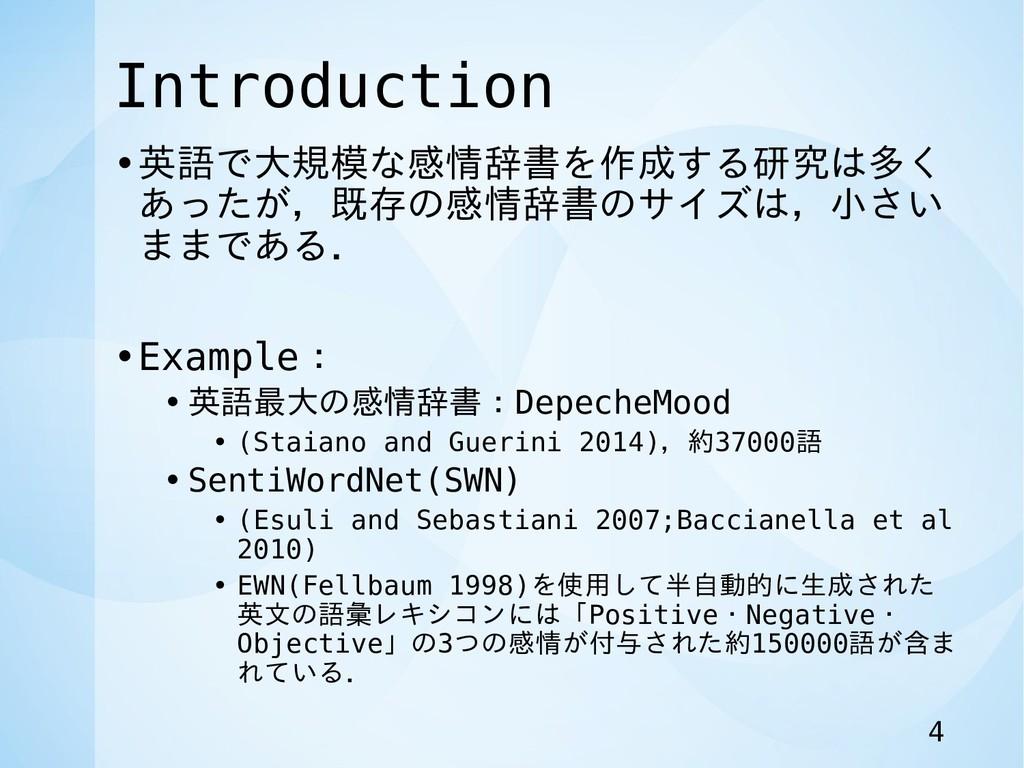 Introduction •英語で大規模な感情辞書を作成する研究は多く あったが,既存の感情辞...