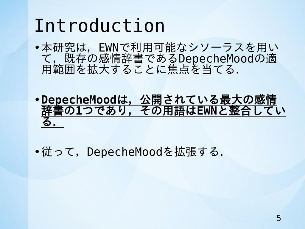 Introduction •本研究は,EWNで利用可能なシソーラスを用い て,既存の感情辞書で...