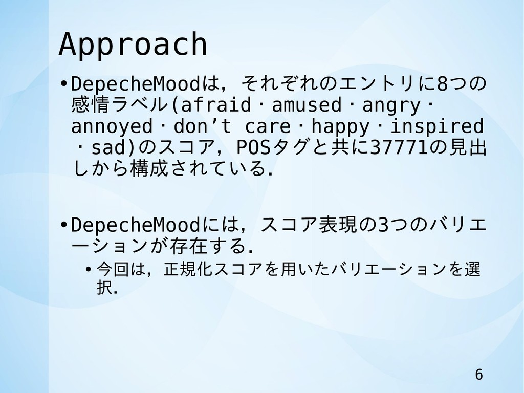 Approach •DepecheMoodは,それぞれのエントリに8つの 感情ラベル(afra...