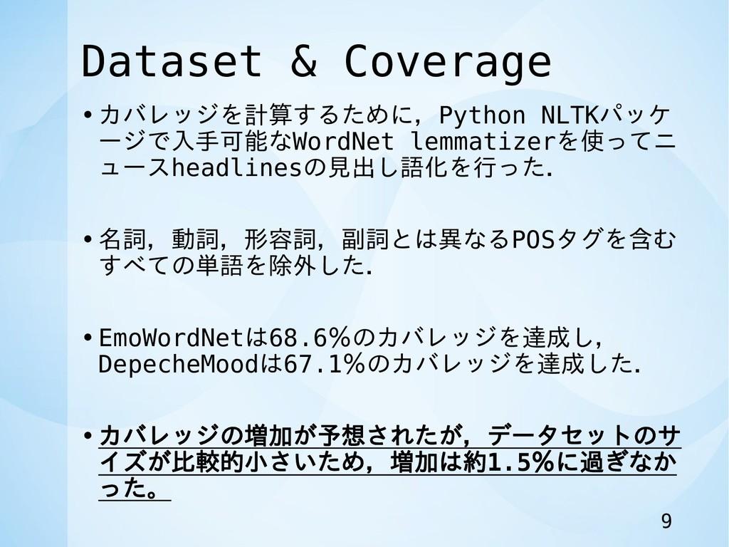 Dataset & Coverage •カバレッジを計算するために,Python NLTKパッ...