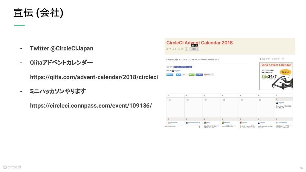36 宣伝 会社 - Twitter @CircleCIJapan - Qiitaアドベントカ...