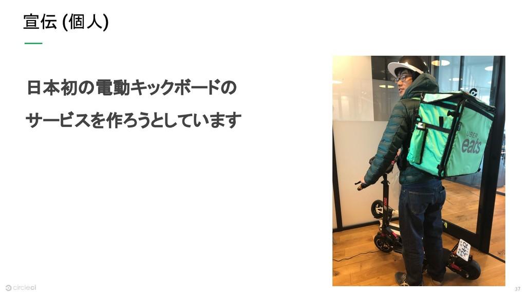 37 宣伝 個人 日本初の電動キックボードの サービスを作ろうとしています