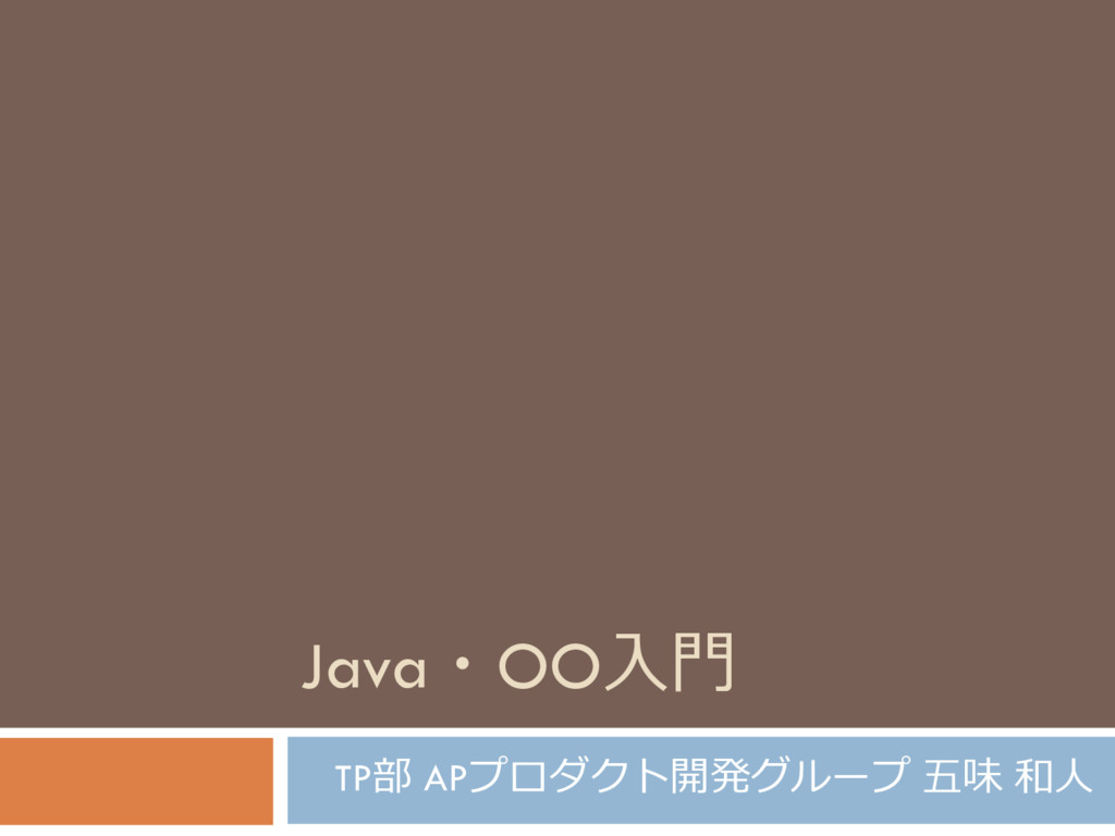 Java・OO入門 TP部 APプロダクト開発グループ 五味 和人