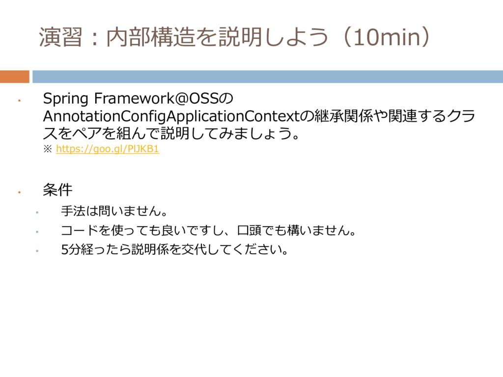 演習:内部構造を説明しよう(10min) • Spring Framework@OSSの An...