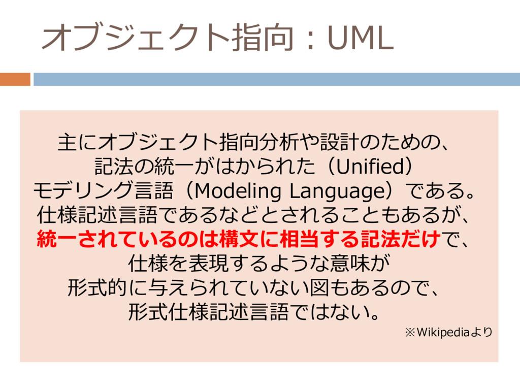 オブジェクト指向:UML 主にオブジェクト指向分析や設計のための、 記法の統一がはかられた(U...