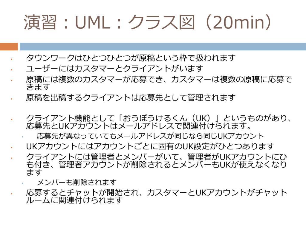 演習:UML:クラス図(20min) • タウンワークはひとつひとつが原稿という枠で扱われます...