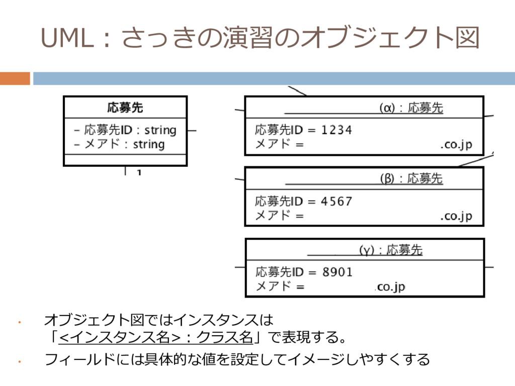 UML:さっきの演習のオブジェクト図 • オブジェクト図ではインスタンスは 「<インスタンス名...