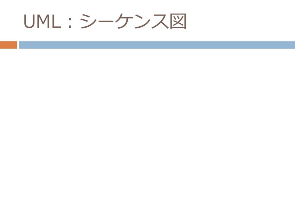 UML:シーケンス図