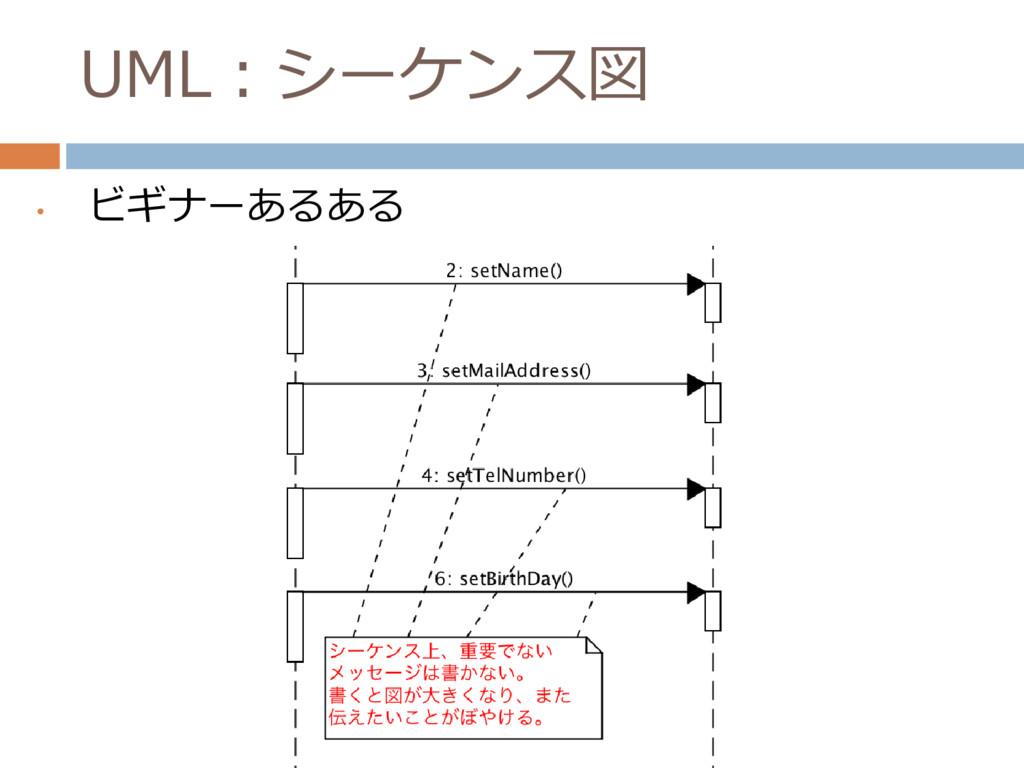 UML:シーケンス図 • ビギナーあるある