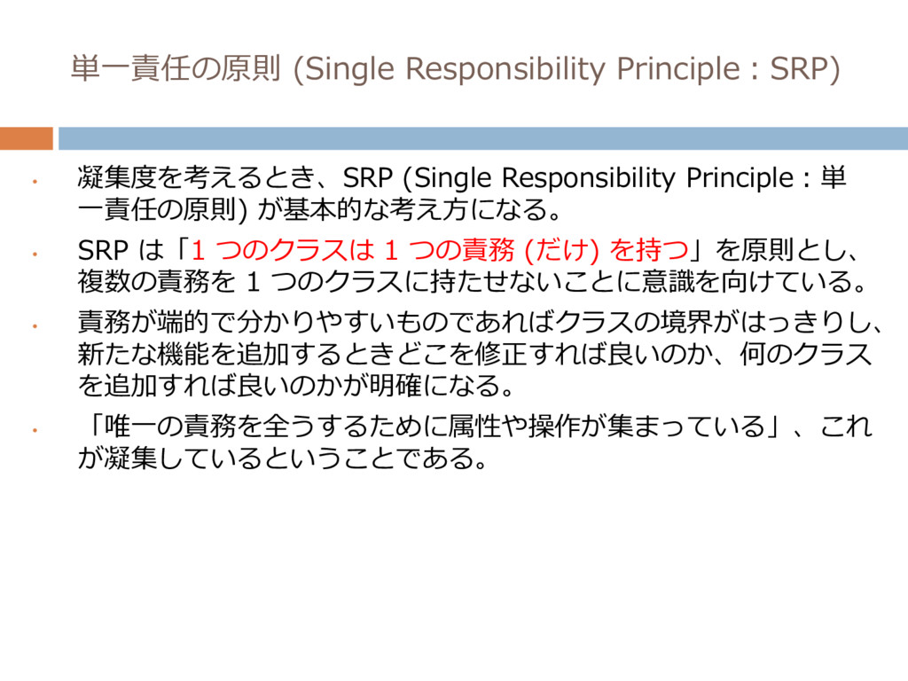 単一責任の原則 (Single Responsibility Principle:SRP) •...