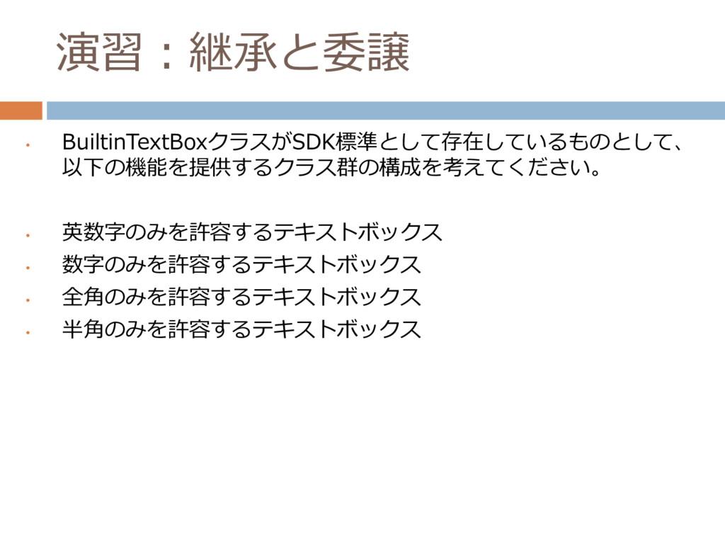 演習:継承と委譲 • BuiltinTextBoxクラスがSDK標準として存在しているものとし...