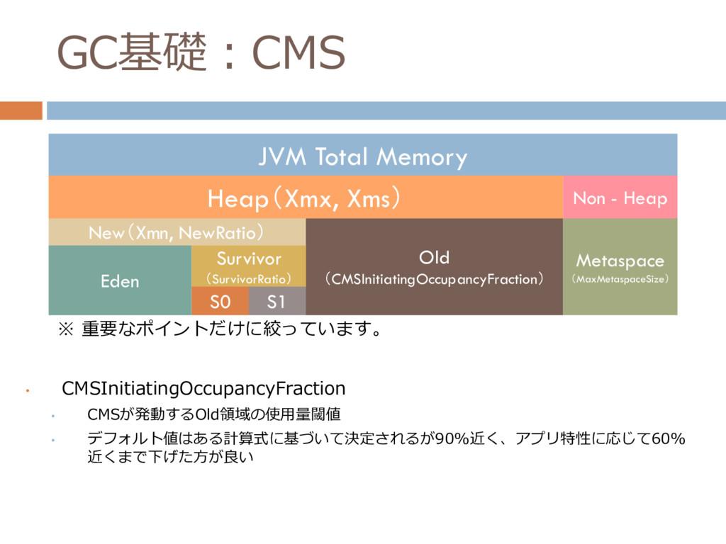 GC基礎:CMS • CMSInitiatingOccupancyFraction • CMS...
