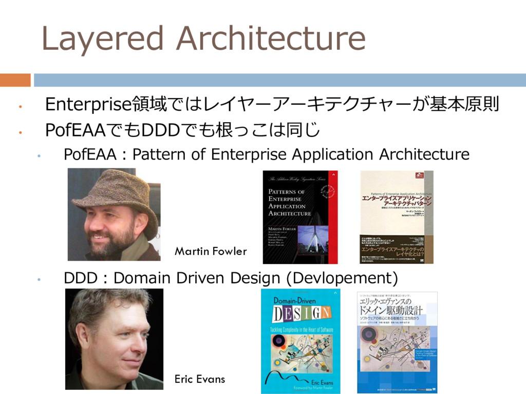 • Enterprise領域ではレイヤーアーキテクチャーが基本原則 • PofEAAでもDDD...