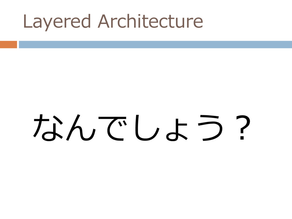 Layered Architecture なんでしょう?