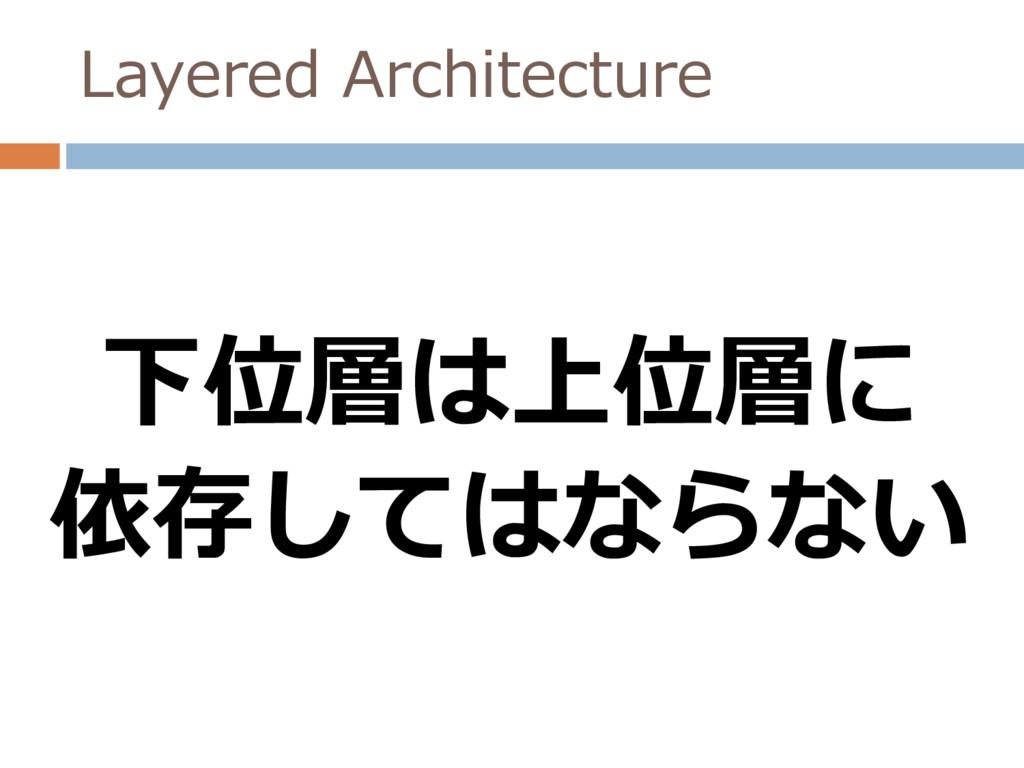 Layered Architecture 下位層は上位層に 依存してはならない