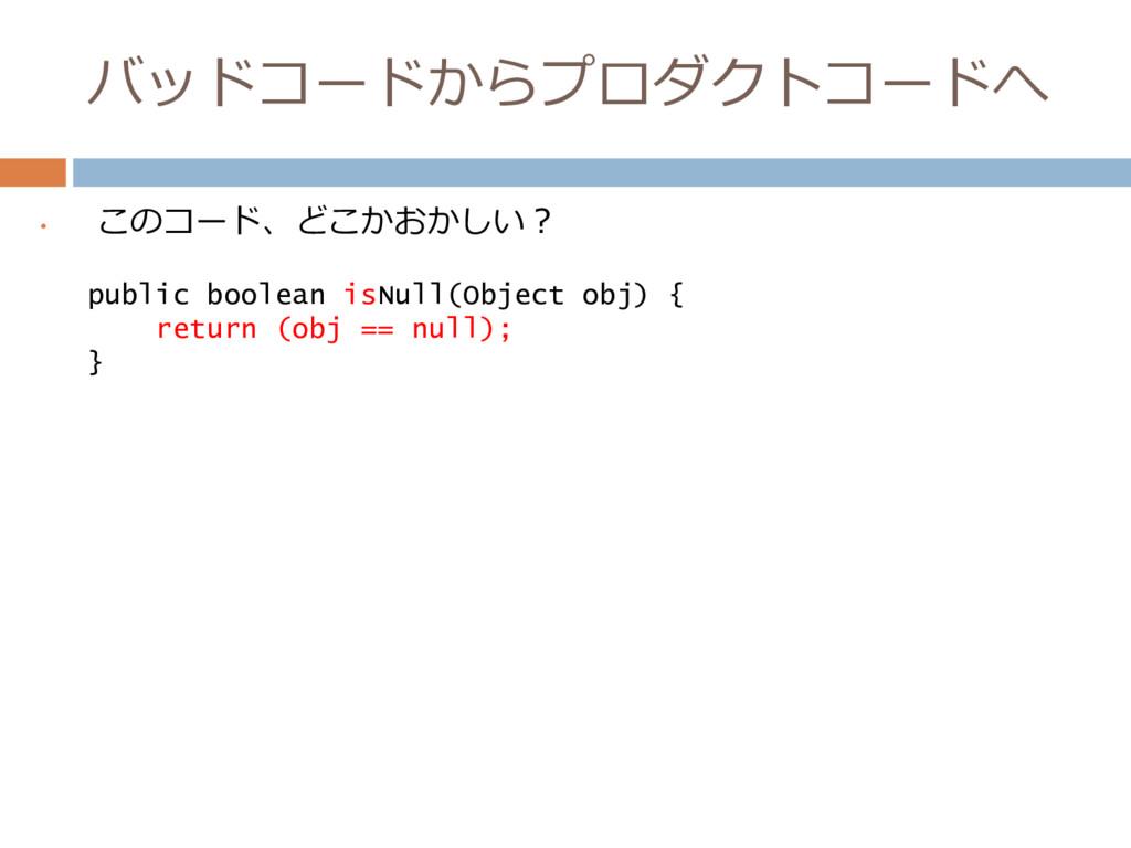 • このコード、どこかおかしい? public boolean isNull(Object o...