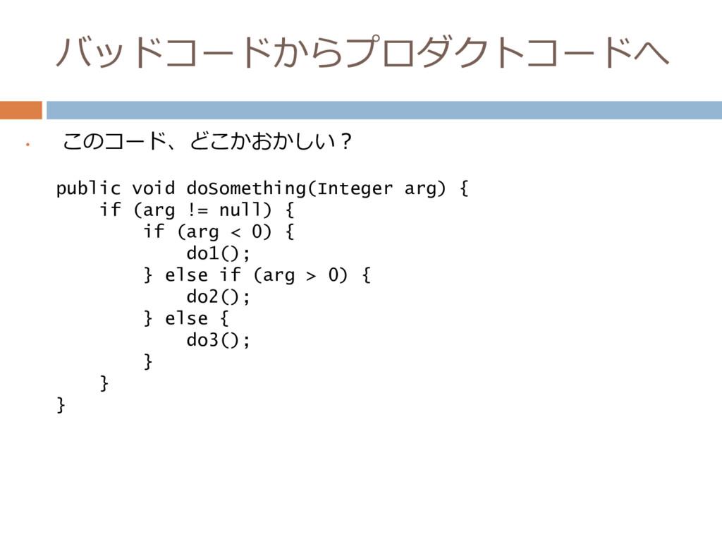 • このコード、どこかおかしい? public void doSomething(Intege...