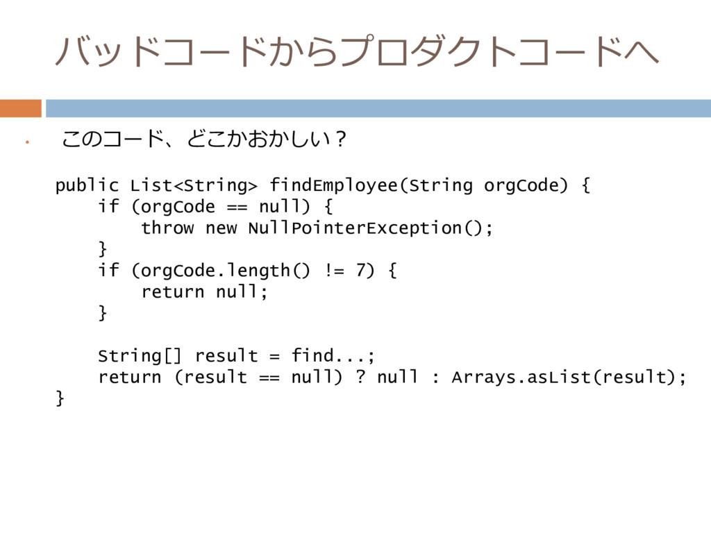 • このコード、どこかおかしい? public List<String> findEmploy...
