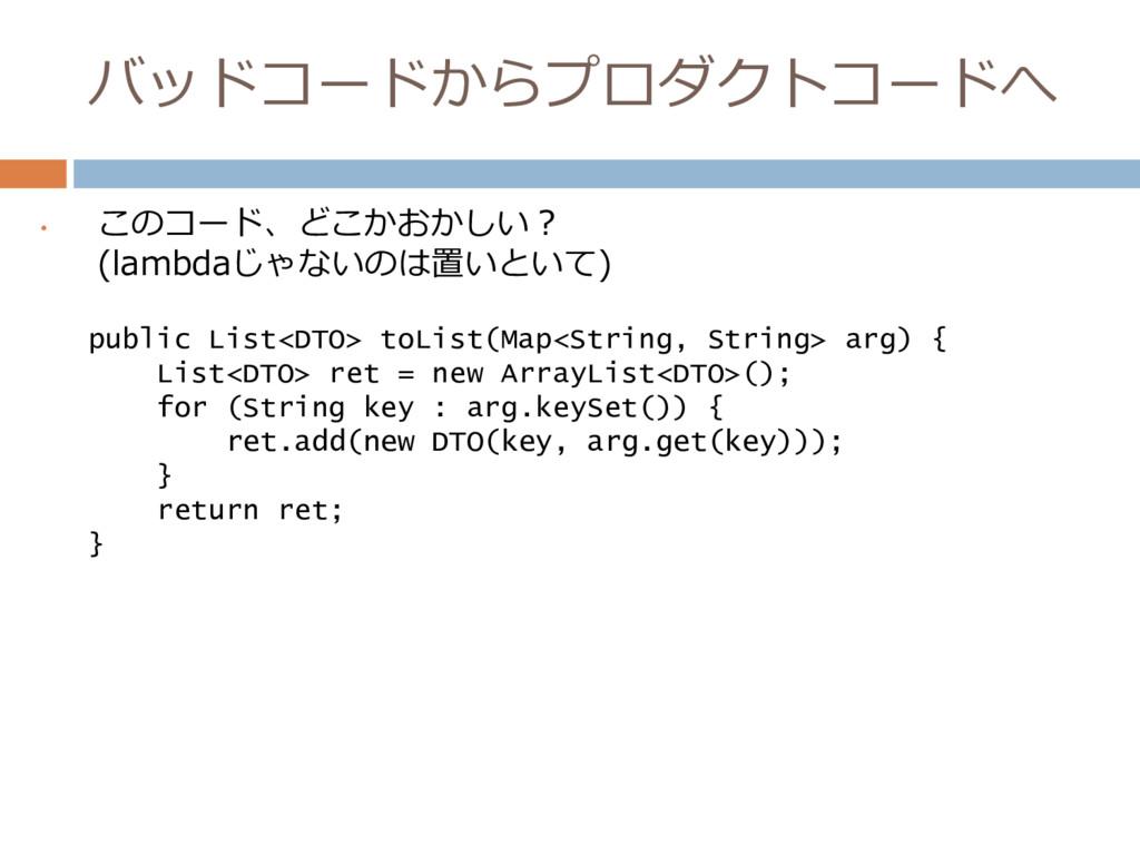 • このコード、どこかおかしい? (lambdaじゃないのは置いといて) public Lis...