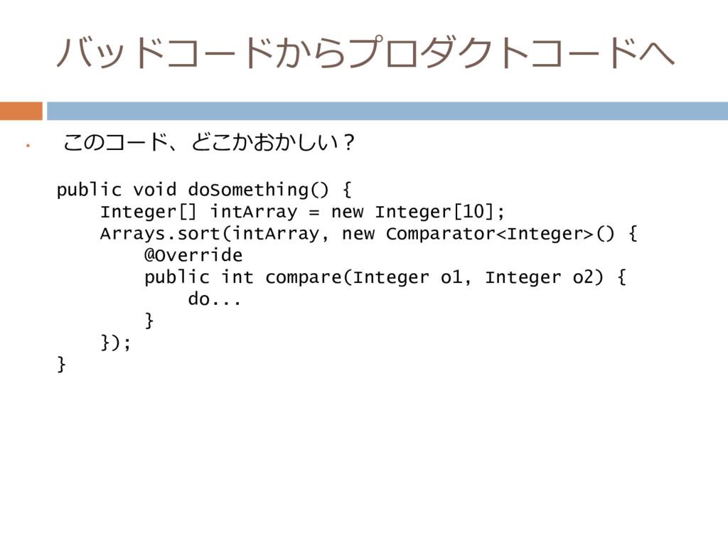 • このコード、どこかおかしい? public void doSomething() { In...