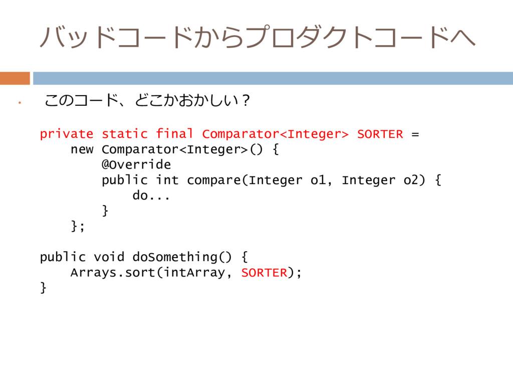 • このコード、どこかおかしい? private static final Comparato...