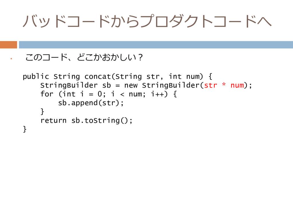 • このコード、どこかおかしい? public String concat(String st...
