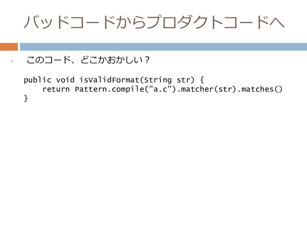 • このコード、どこかおかしい? public void isValidFormat(Stri...