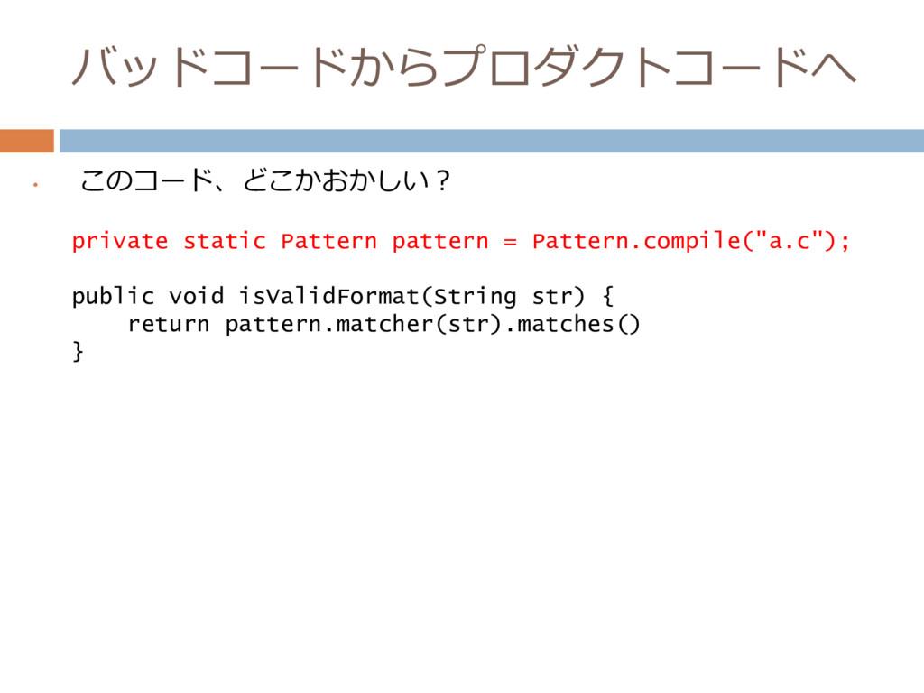 • このコード、どこかおかしい? private static Pattern pattern...