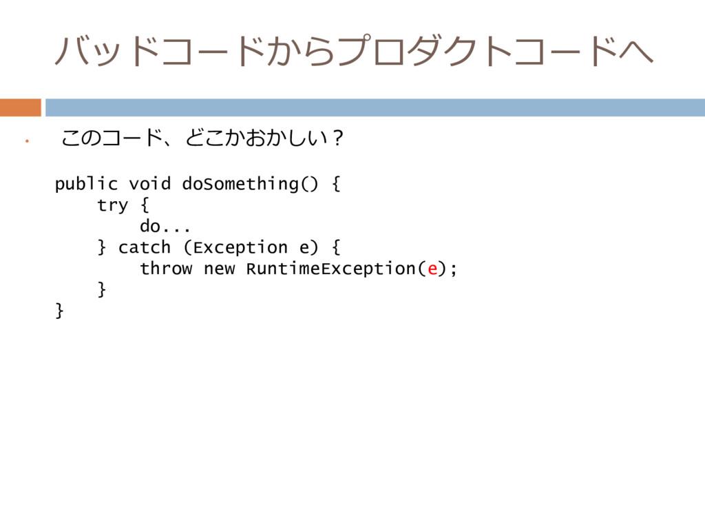 • このコード、どこかおかしい? public void doSomething() { tr...