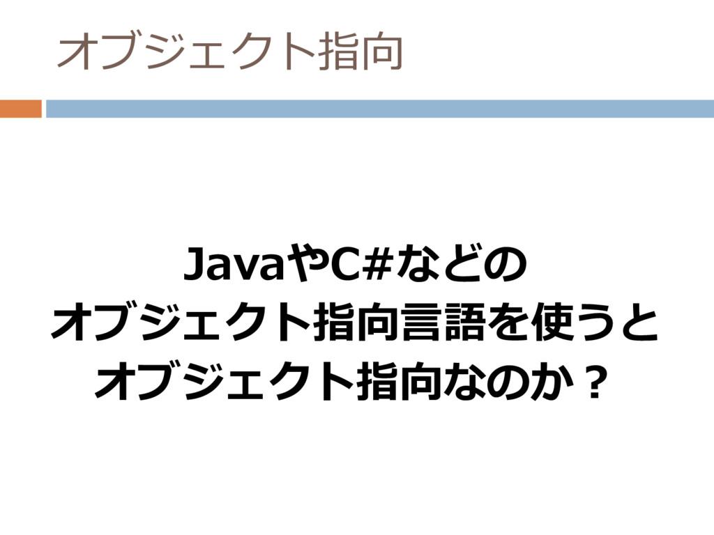 オブジェクト指向 JavaやC#などの オブジェクト指向言語を使うと オブジェクト指向なのか?