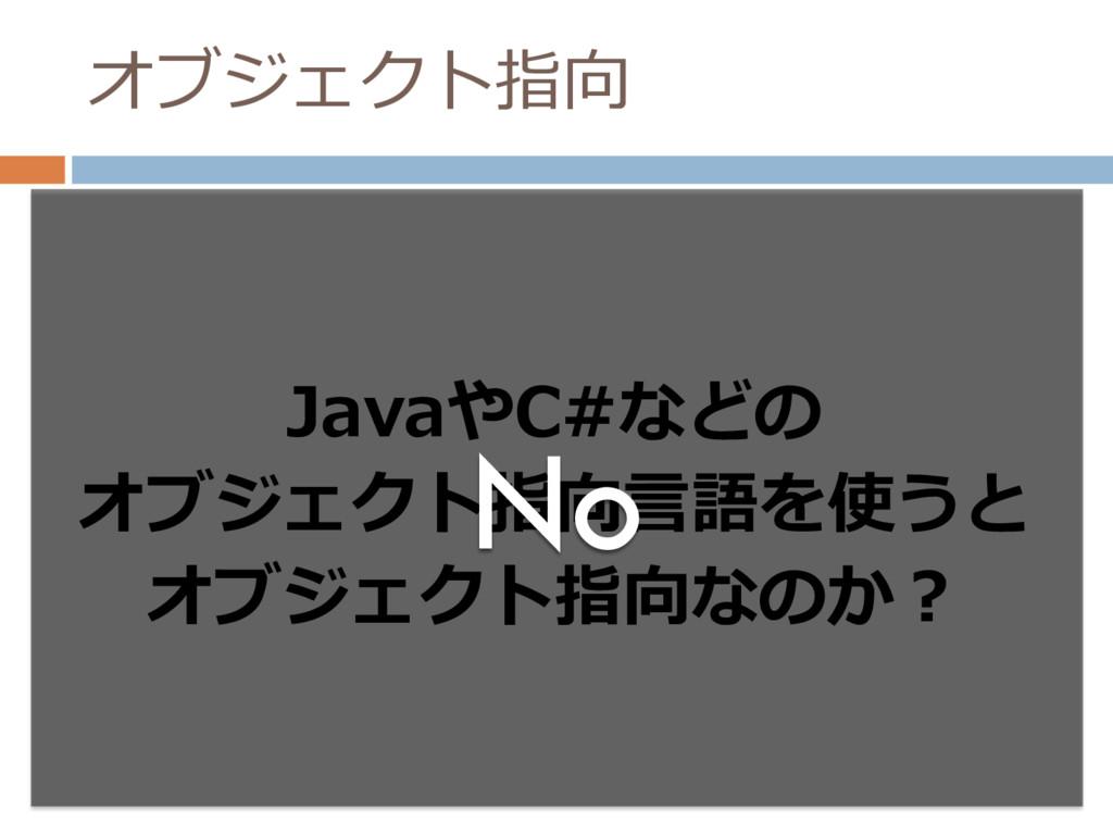 JavaやC#などの オブジェクト指向言語を使うと オブジェクト指向なのか? オブジェクト指向...