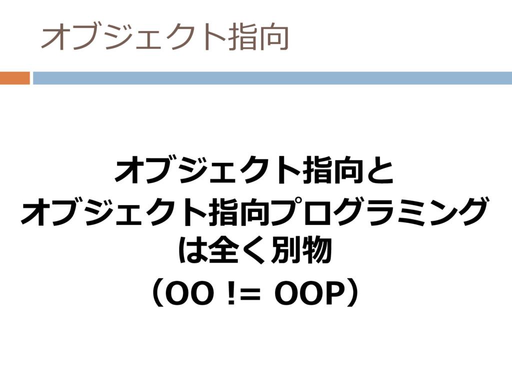オブジェクト指向 オブジェクト指向と オブジェクト指向プログラミング は全く別物 (OO !=...