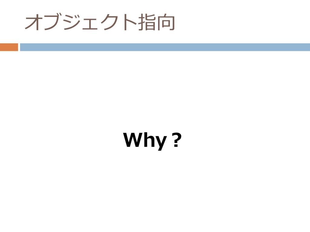 オブジェクト指向 Why?