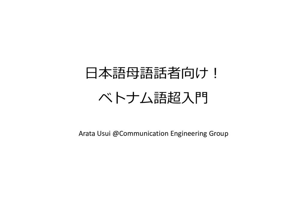 日本語母語話者向け! ベトナム語超入門 Arata Usui @Communication E...