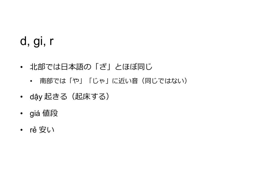 d, gi, r • 北部では日本語の「ざ」とほぼ同じ • 南部では「や」「じゃ」に近い音(同...