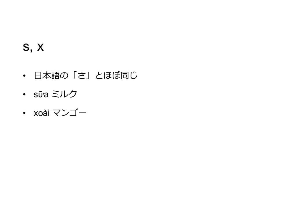 s, x • 日本語の「さ」とほぼ同じ • sữa ミルク • xoài マンゴー